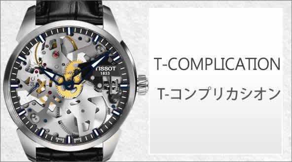 ティソT-コンプリカシオン 腕時計