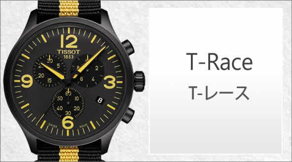ティソT-Race 腕時計
