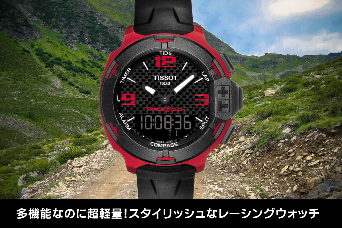 TISSOT T-RACE TOUCH ALUMINIUM T081.420.97.207.00 腕時計 T-タッチ 多機能なのに超軽量!スタイリッシュなレーシングウォッチ