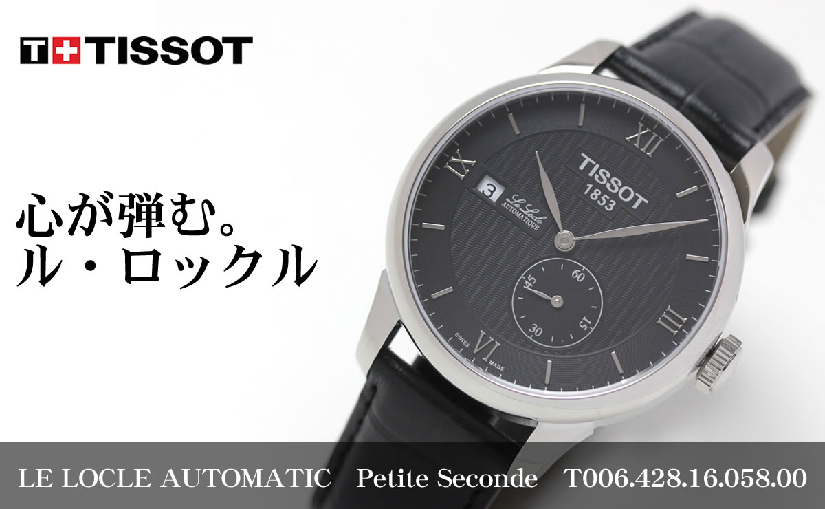 心が弾む。ル・ロックルTISSOT LE LOCLE AUTOMATIC Petite Seconde T006.428.16.058.00