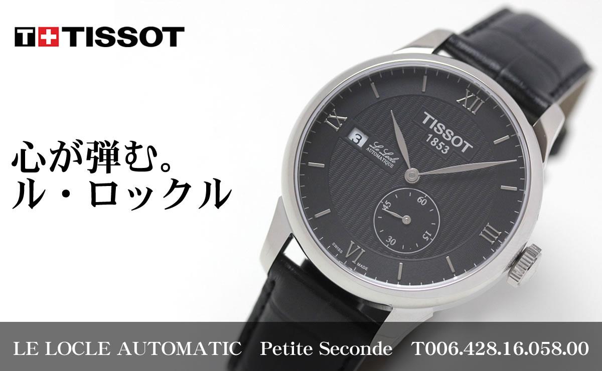 心が弾む。ル・ロックルTISSOT LE LOCLE AUTOMATIC Petite Seconde T006.428.16.058.00