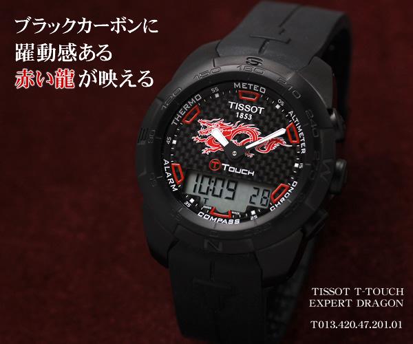 ティソ腕時計 TI-TOUCH ドラゴン