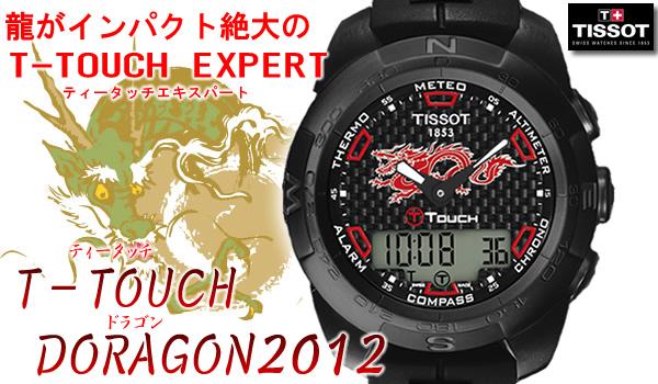 TISSOT ティソ T-TOUCH DRAGON T013.420.47.201.01