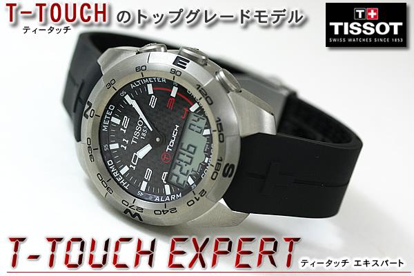 TISSOT ティソ 腕時計 ティータッチ t013.420.47.202.00