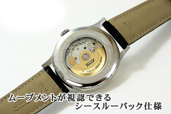 TISSOT ティソ ヴィソデイト 腕時計 自動巻き シースルーバック