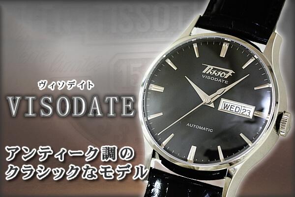 TISSOT ティソ ヴィソデイト 自動巻き 腕時計 ETA2836ムーブメント