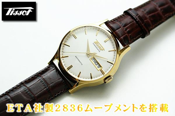 TISSOT ティソ ヴィソデイト 腕時計 オートマティック t019.430.36.031.01