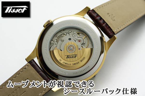 TISSOT ティソ ヴィソデイト 腕時計 オートマティック シースルーバック