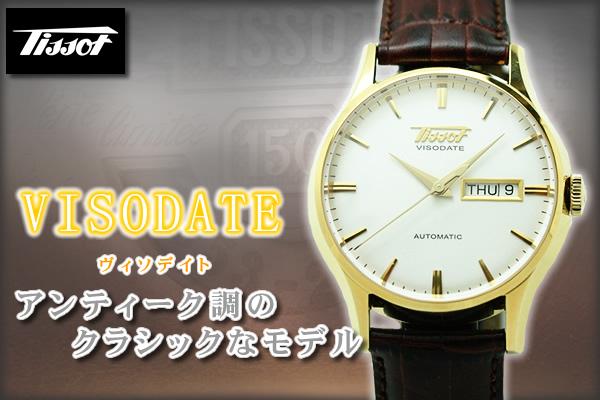TISSOT ティソ ヴィソデイト ゴールドカラー t019.430.36.031.01