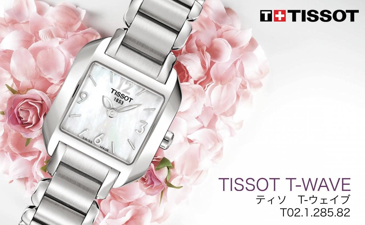 Tissot(ティソ)ティーウェイブ  t02128582