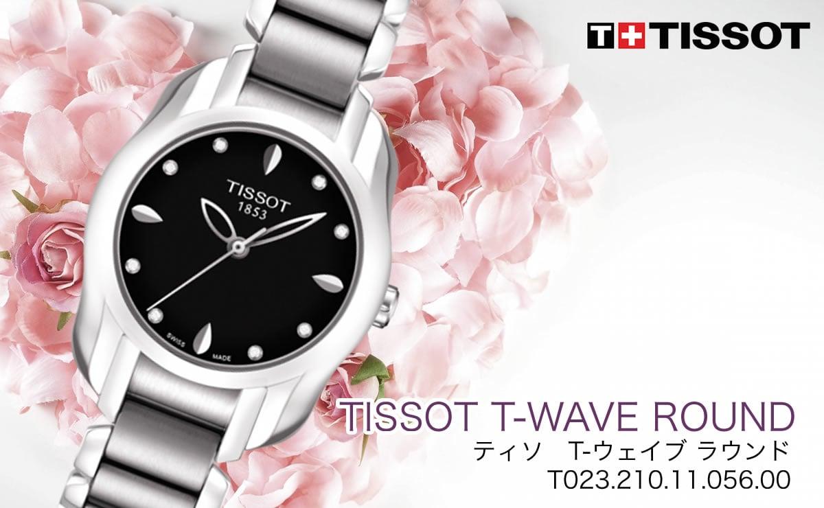 Tissot(ティソ)ティーウェイブ ラウンド  t0232101105600