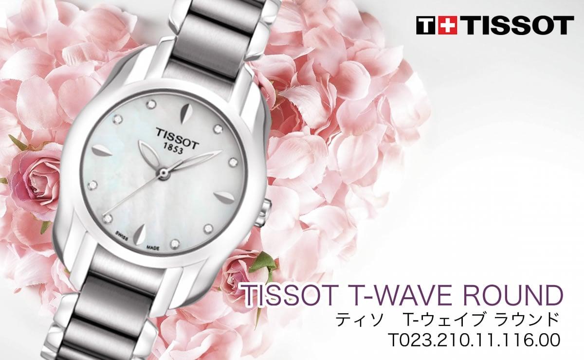 Tissot(ティソ)ティーウェイブ ラウンド  t0232101111600