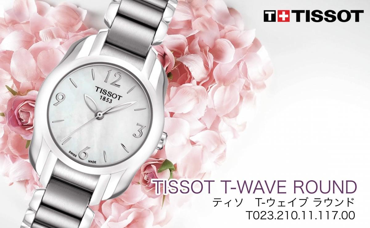 Tissot(ティソ)ティーウェイブ ラウンド  t0232101111700