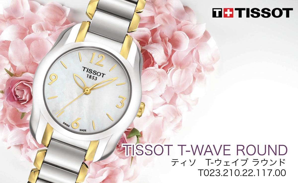 Tissot(ティソ)ティーウェイブ ラウンド  t0232102211700
