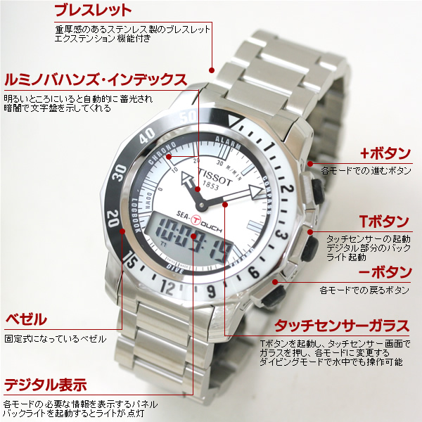 TISSOT SEA-TOUCH腕時計 詳細