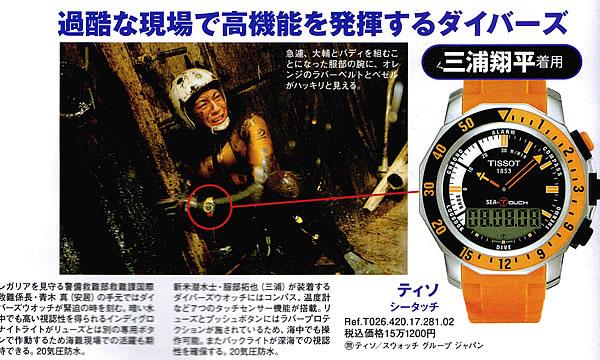 こちらに掲載時計は「海猿3」LAST MESSAGEで三浦翔平さんが着用モデル。