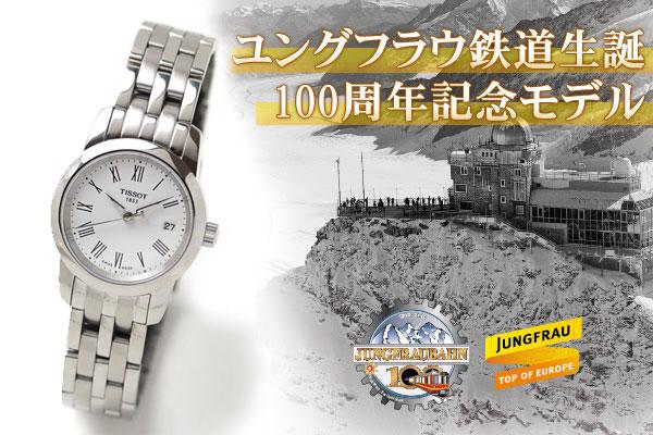 ユングフラウ鉄道生誕100周年記念モデル T033.210.11.013.10