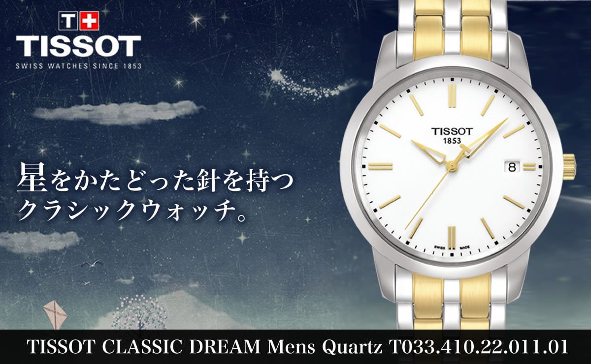 TISSOT CLASSIC DREAM  GENT / 電池式
