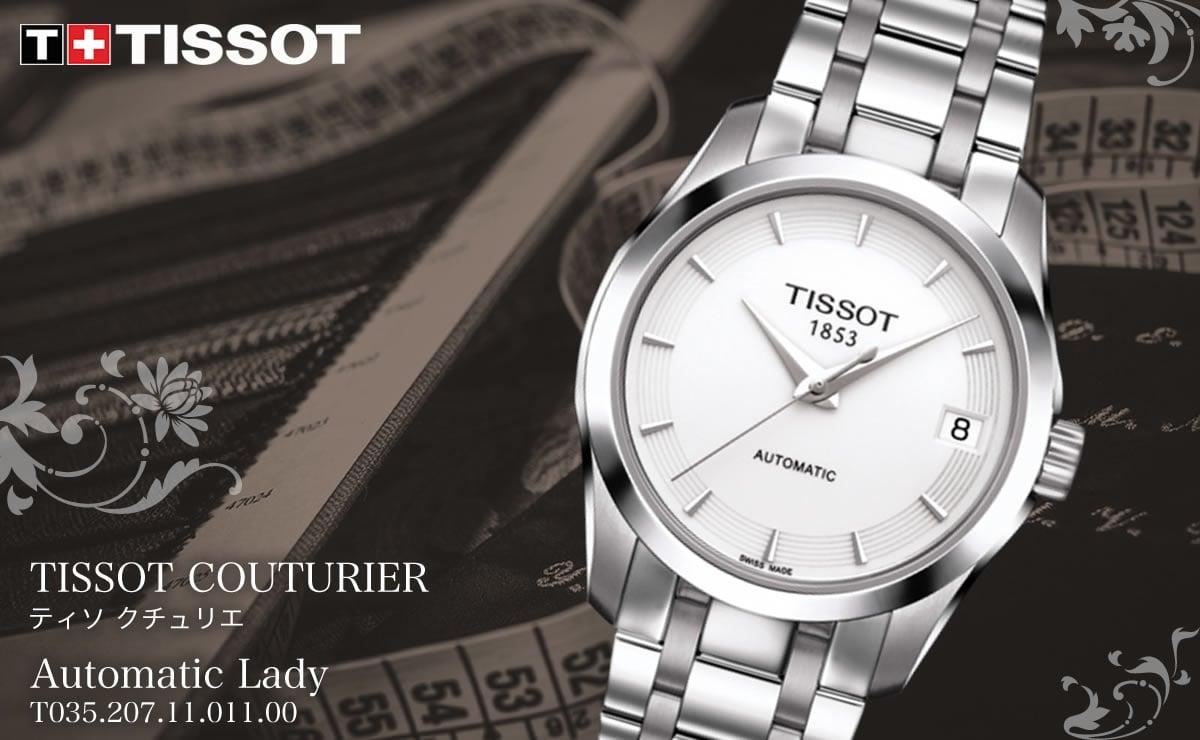 Tissot(ティソ)クチュリエ Quartz Lady t0352071101100