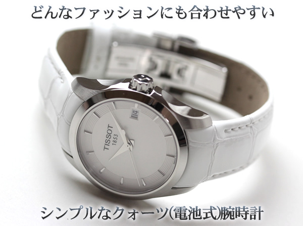 どんなファッションにも合わせやすいティソ腕時計