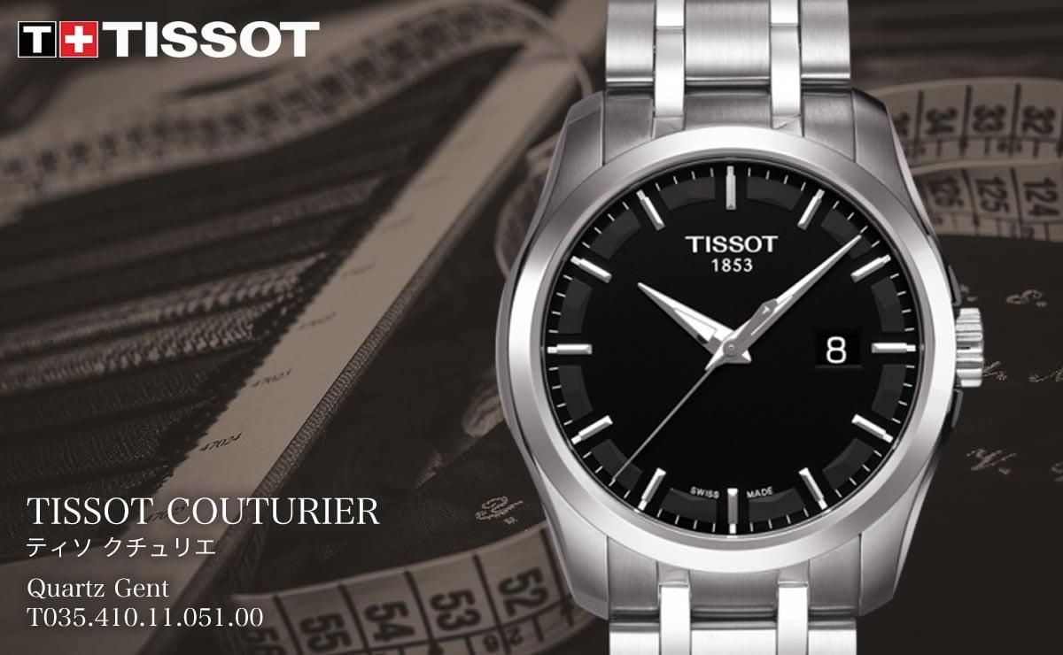 Tissot(ティソ)クチュリエ Automatic Gent t0354101105100