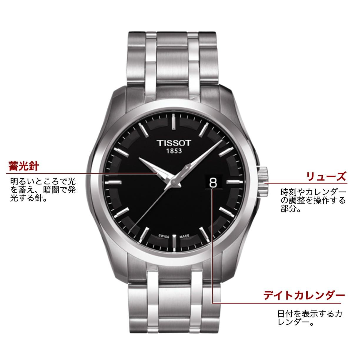 ティソ クォーツ 男性用腕時計t0354101105100