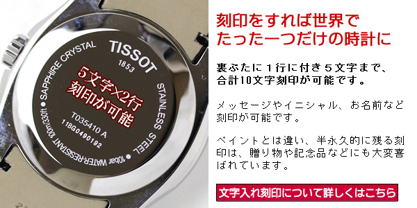 こちらの腕時計はオリジナルの刻印ができます