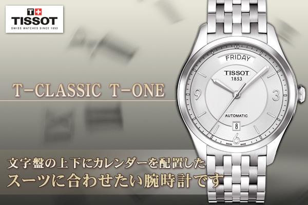 TISSOT ティソ T-CLASSIC 自動巻き t0384301103700