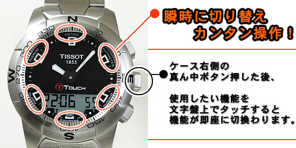 TISSOT ティソ ウォッチ ティータッチ2 t047.420.17.051.00 タッチセンサー機能