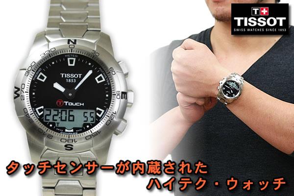 TISSOT ティソ 腕時計 ティータッチ t047.420.11.051.00