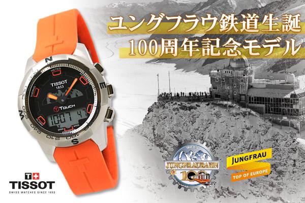TISSOT ティソ 腕時計 ティータッチ T047.420.47.051.11
