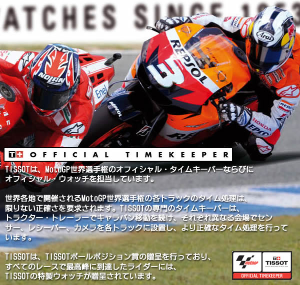Moto GP バイクレース