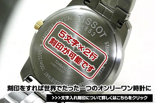TISSOT ティソ 腕時計 裏蓋に刻印可能