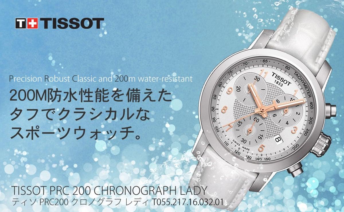 Tissot(ティソ)PRC200  クロノグラフ レディー  t0552171603201
