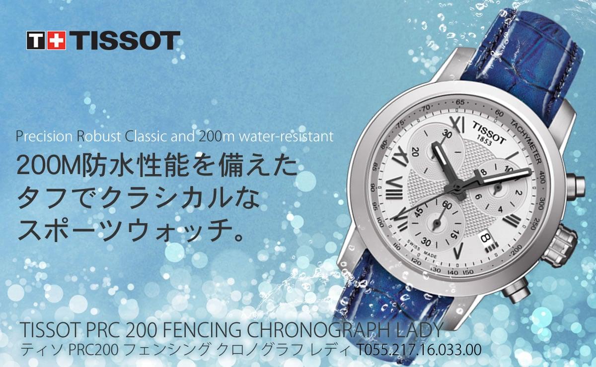 Tissot ティソ T Sport Prc200 Fencing クロノグラフクォーツ T055 217 16