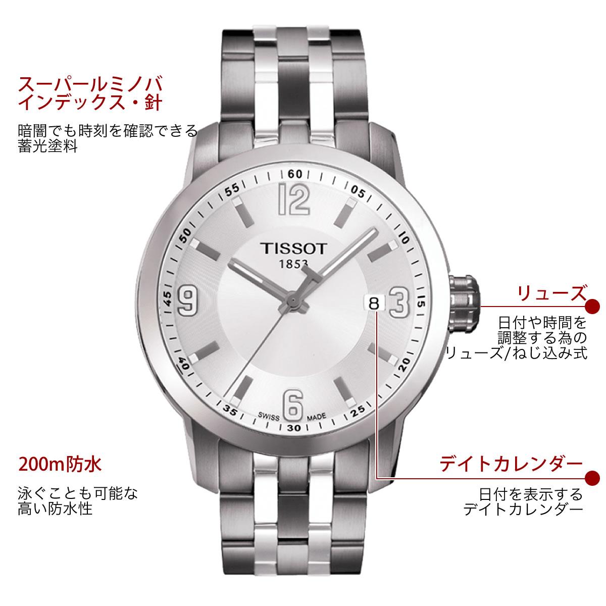 TISSOT PRC 200 クオーツ メンズ  T055.410.11.017.00