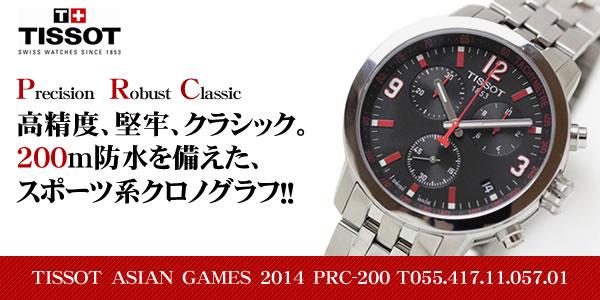 TISSOT ASIAN GAMES 2014 PRC-200 T055.417.11.057.01