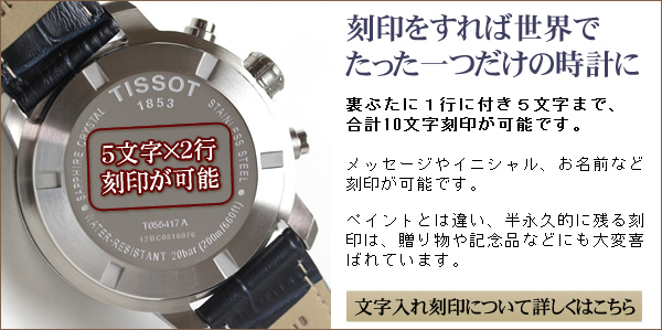 刻印をすれば世界でたった1つだけの時計に