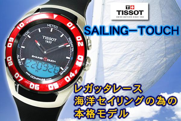 TISSOT ティソ セーリングタッチ ブルー t056.420.21.041.00