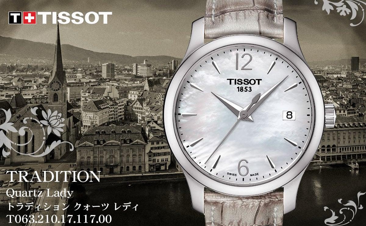 Tissot(ティソ)トラディション クォーツ レディース t0632101711700