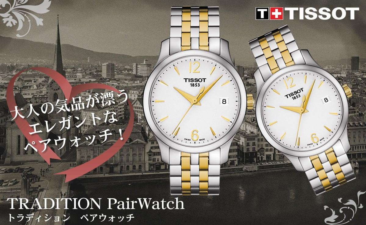 Tissot(ティソ)トラディション ペアウォッチ t0636102203700-t0632102203700