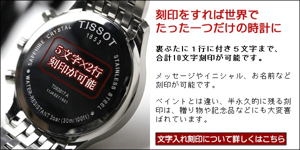 刻印をすれば、世界でたったひとつだけの時計に