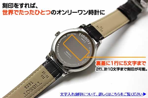 TISSOT ティソ T-CLASSIC  腕時計 裏蓋に刻印可能
