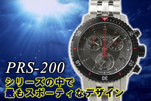 TISSOT ティソ PRS200 ダイバーズウォッチ クロノグラフ