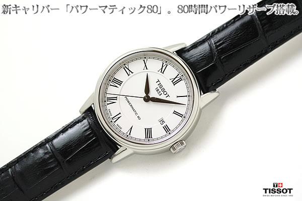ティソ TISSOT 自動巻き 腕時計