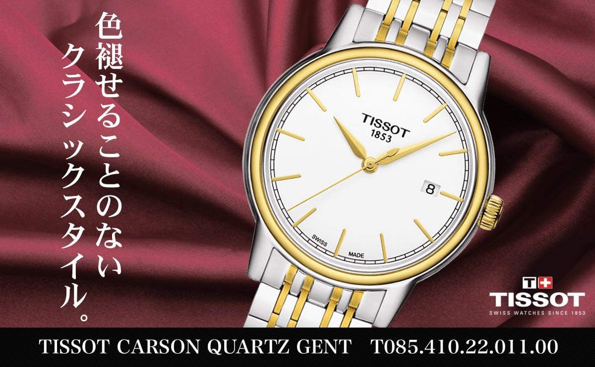 Tissot(ティソ)カルソン クォーツ メンズ t0854102201100