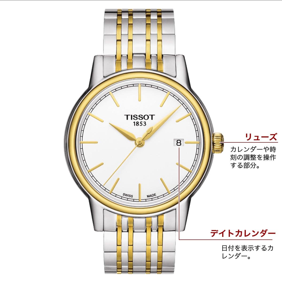 ティソ クォーツ 男性用腕時計t0854102201100