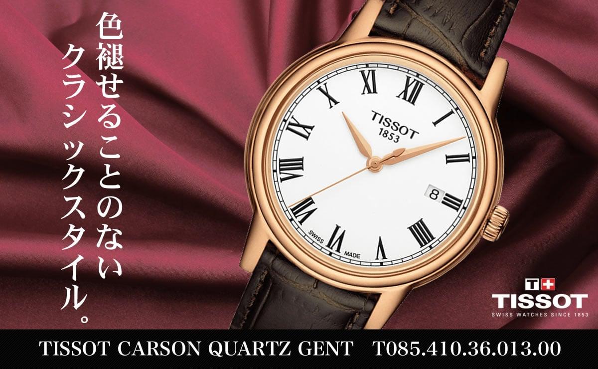 Tissot(ティソ)カルソン クォーツ メンズ t0854103601300