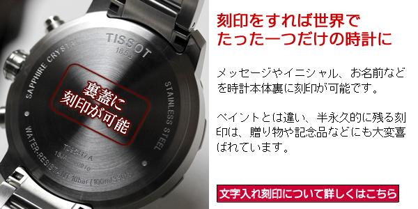 刻印をすれば世界でたった一つだけの時計に