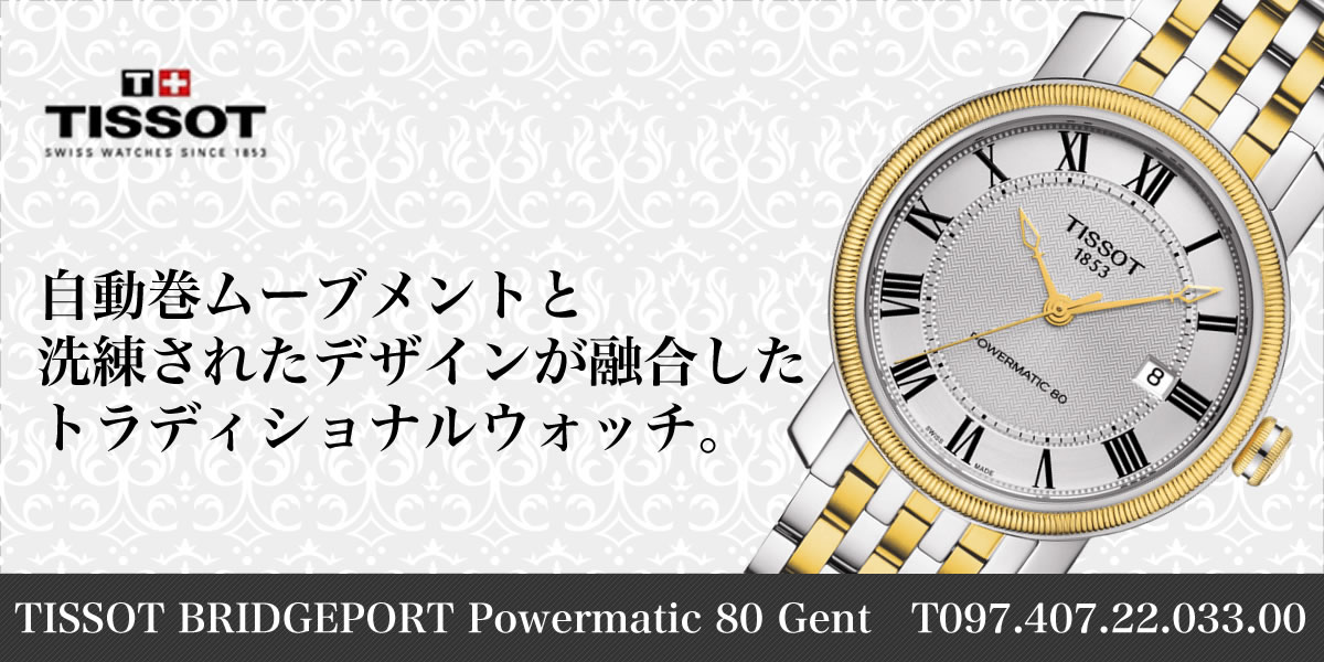 TISSOT BRIDGEPORT Powermatic 80 GENT